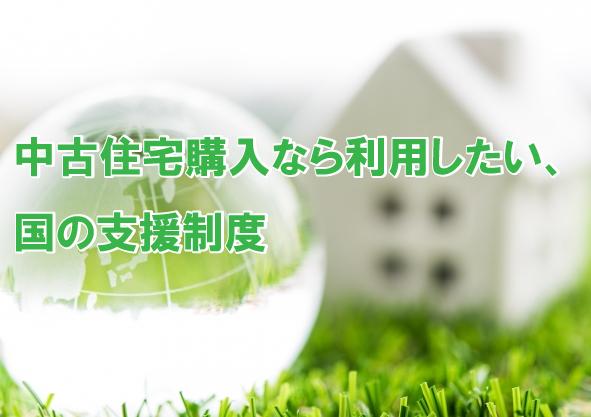 中古住宅購入なら利用したい、国の支援制度