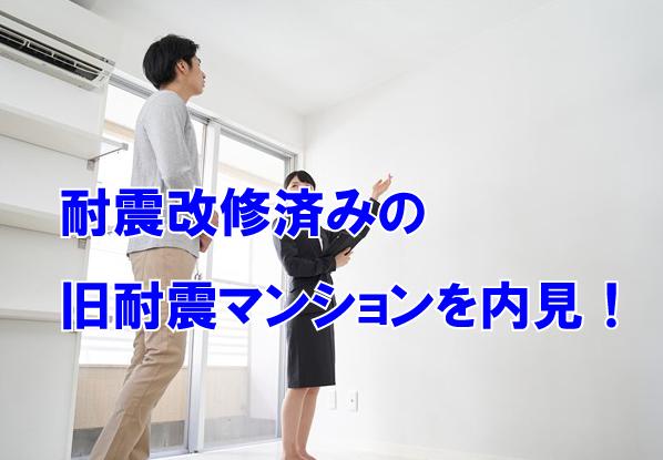 耐震改修済みの旧耐震マンションを内見!