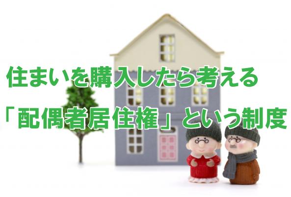 住まいを購入したら考える「配偶者居住権」という制度