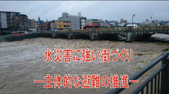 水災害に強い街づくり―主体的な避難の推進―