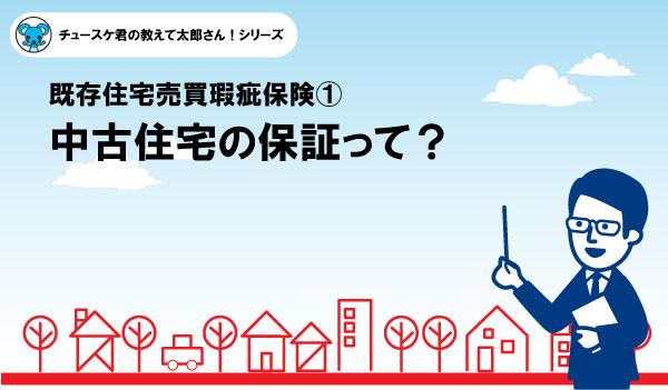 【瑕疵保険①】中古住宅の保証って?