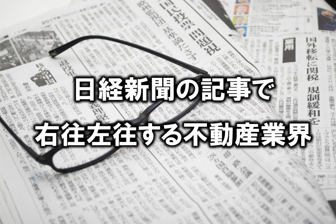 日経新聞の記事で右往左往する不動産業界