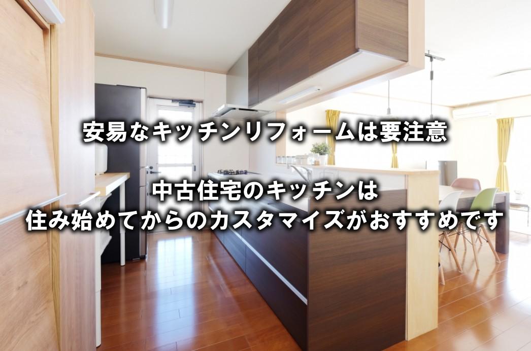 中古住宅のキッチンは住み始めてからのカスタマイズがおすすめです