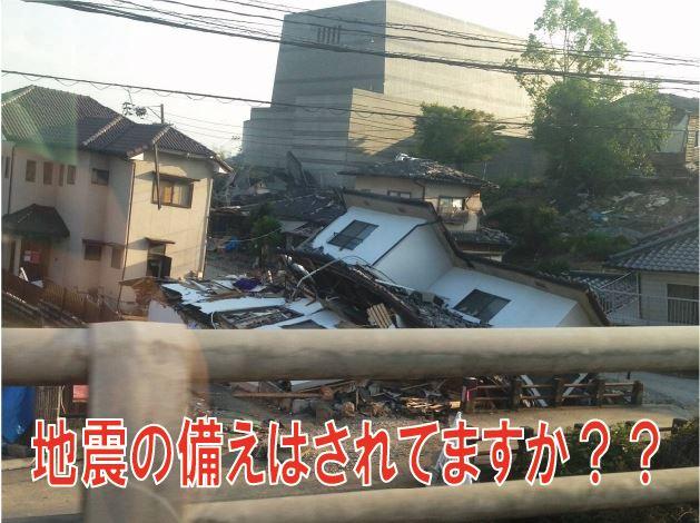 地震の備えはされてますか??