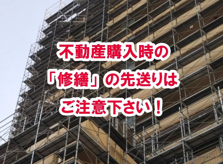 不動産購入時の「修繕」の先送りはご注意下さい!
