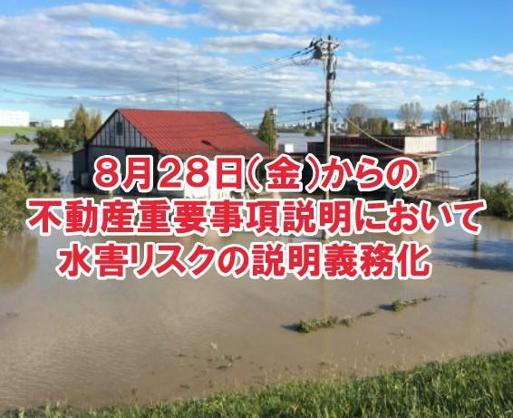 8月28日からの不動産重要事項説明において水害リスクの説明義務化