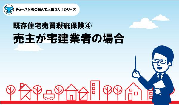 【瑕疵保険④】売主が宅建業者の場合