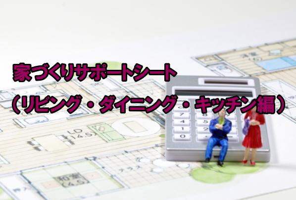 家づくりサポートシート(リビング・ダイニング・キッチン編)