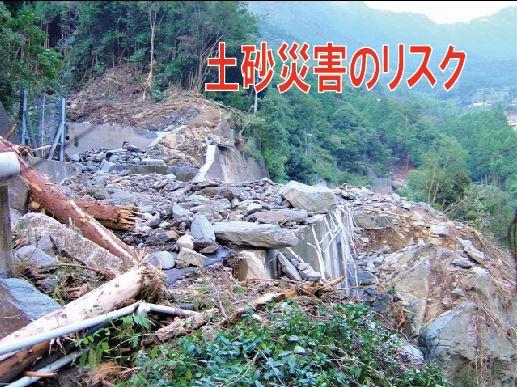 土砂災害のリスク