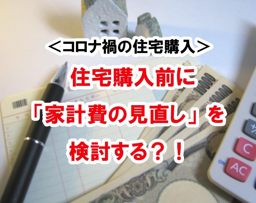 <コロナ禍の住宅購入> 住宅購入前に「家計費の見直し」を検討する?!