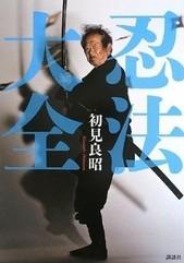 Recent book by Soke: Ninpo Daizen (忍法大全)