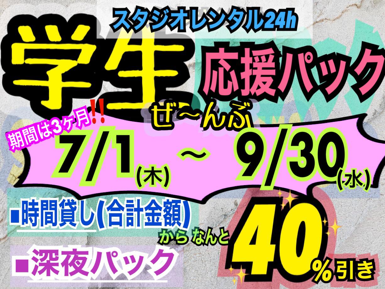 2021/7/1からスタート!! スタジオレンタル学生応援40%割引き!!