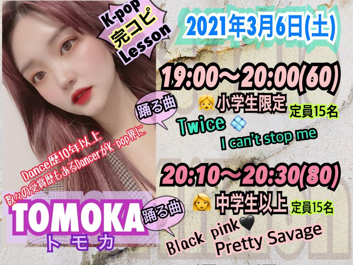 2021/3/6 TOMOKA k-pop完コピLessonのお知らせ