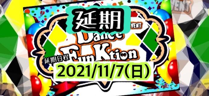Dance FunKtion延期のお知らせ