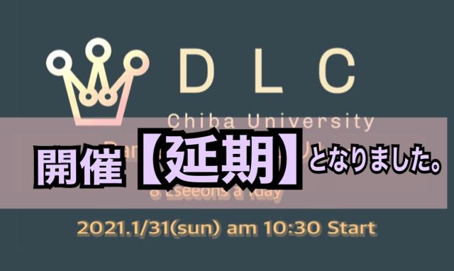 D L C WS開催延期のお知らせ。