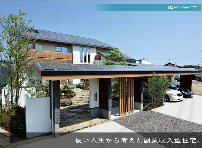 ローン破綻0円住宅