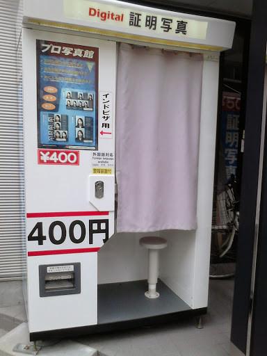 大阪のインドビザ申請センター近くの証明写真ボックス