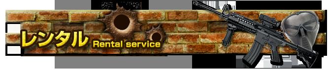 レンタル Rental service