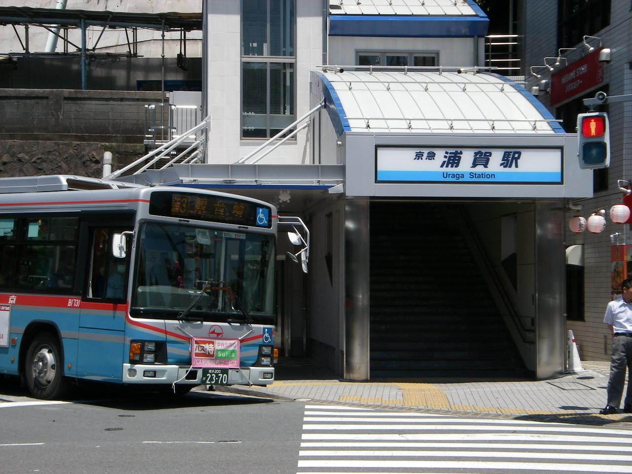 京急浦賀駅と京急バス