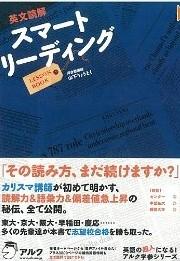 「英文読解スマートリーディング LESSON BOOK」
