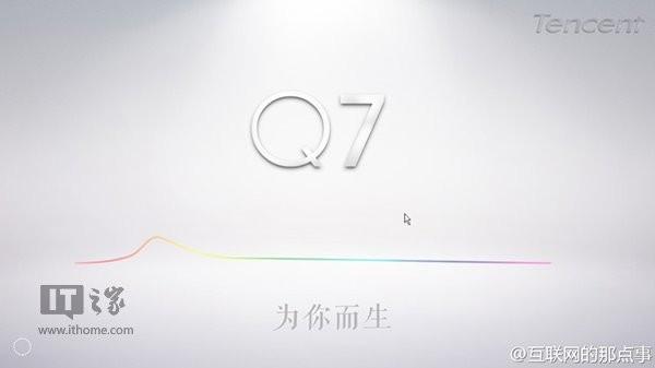腾讯 Q7 操作系统