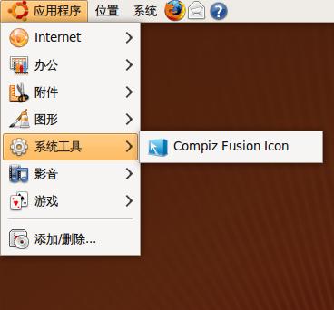 ubuntu开启3d桌面特效|诸葛草帽电脑工作室
