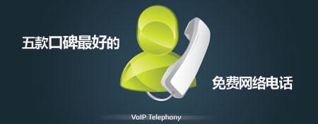 免费网络电话推荐