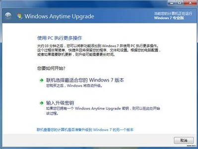 windows7升级-诸葛草帽电脑工作室