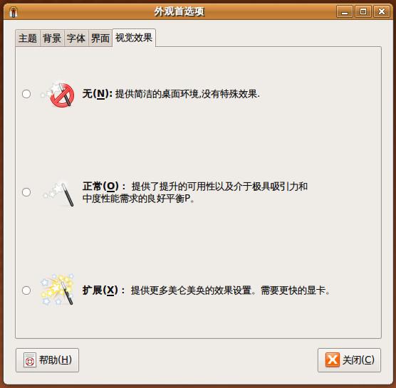 诸葛草帽电脑工作室|linux开启3d桌面特效