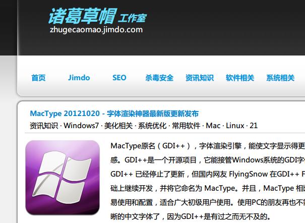 MacType 20121020:字体渲染神器更新发布