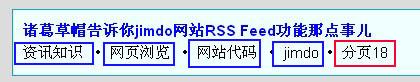 诸葛草帽告诉你jimdo网站rss feed功能那点事儿-诸葛草帽电脑工作室