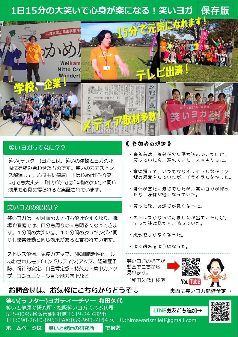 松阪市鈴の森公園笑いヨガ2020年 チラシ