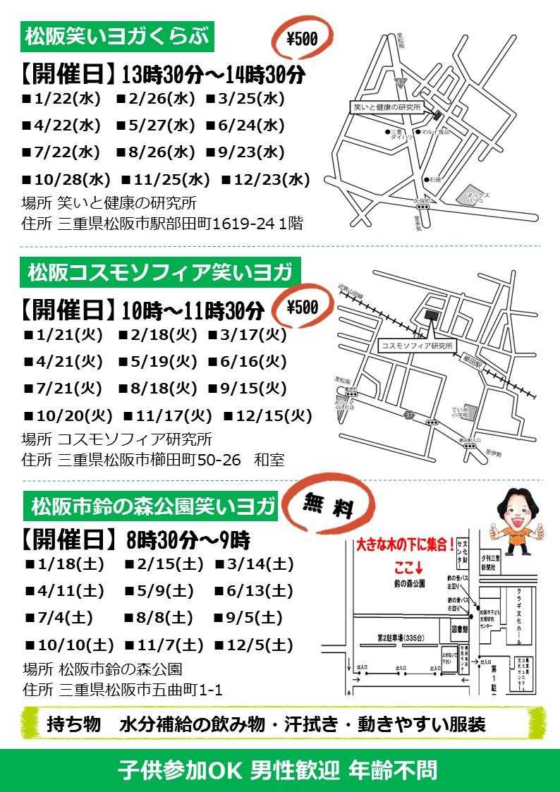 鈴の森公園笑い(ラフター)ヨガ2020年開催予定 三重県松阪市