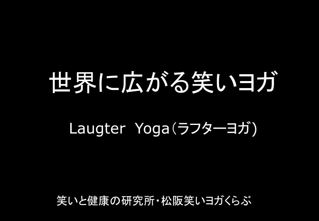 【動画】世界に広がる笑い(ラフター)ヨガを紹介しています。 三重県松阪市