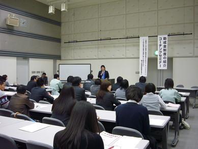 厚生労働省関連事業コーチングセミナー