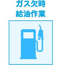 ガス欠時給油作業