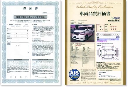 保証書/車輌品質評価書