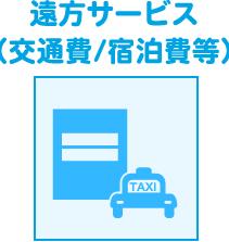 遠方サービス(交通費/宿泊費等)