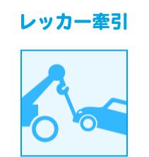 レッカー牽引
