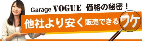 Garage VOGUE価格の秘密!他社より安く販売できるワケ