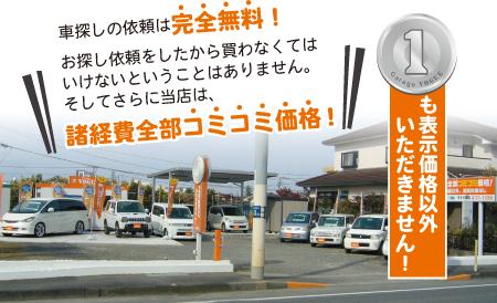 車探しの依頼は完全無料!お探し依頼をしたから買わなくてはいけないということはありません。そしてさらに当店は、諸経費全部コミコミ価格!