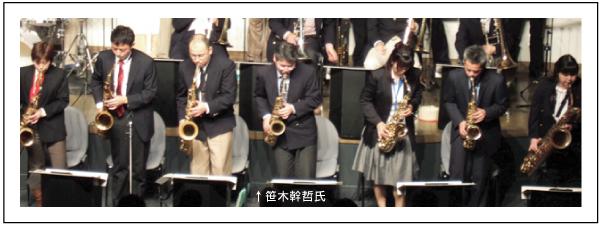 金津JAZZ倶楽部の笹木幹哲氏は金津中学校同窓生