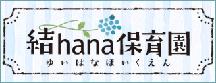 結hana(ゆいはな)保育園のリンクバナー