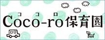 Co-coro(ココロ)保育園のリンクバナー