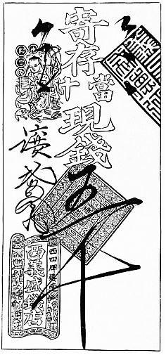 Billet de banque. Alphonse FAVIER (1837-1905) : Péking. Description. — Desclée de Brouwer, Paris, Lille, 1902, pages 271-408.