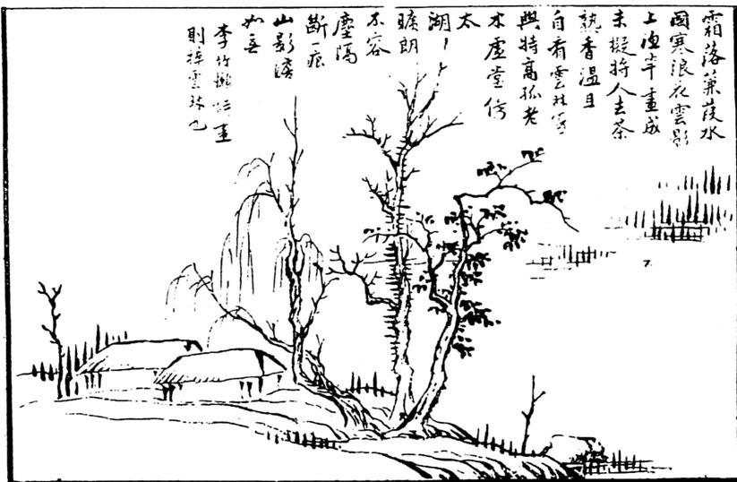 Paysage de Ni Yun-lin.