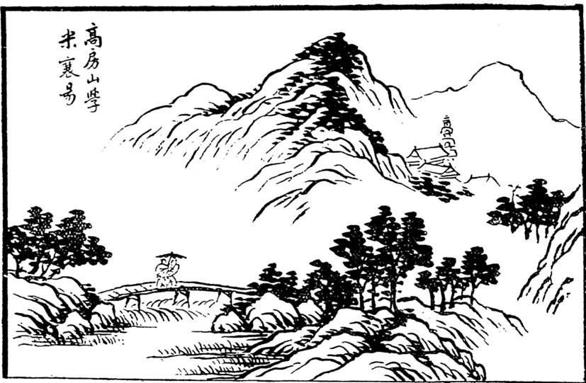 Paysage de Mi Yuan-tchang. Copie de Kao Fang-chan.