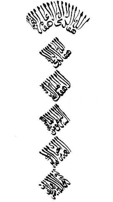 Philibert DABRY de THIERSANT (1826-1898) : Le mahométisme en Chine et dans le Turkestan oriental. Leroux, Paris, 1878. Caractères arabes dans une mosquée de Canton.