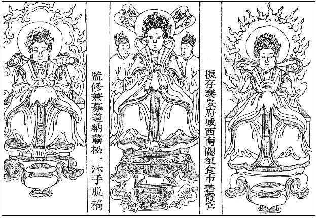 La Pi hia yuan kiun. Édouard Chavannes (1865-1918) : Le T'ai Chan. Essai de monographie d'un culte chinois.