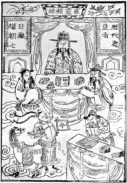 Le dieu des Murs et des Fossés de Pékin. — Henri Maspero (1883-1945) : Mythologie de la Chine moderne. — Mythologie asiatique illustrée, Librairie de France, Paris, 1928, pages 227-362.